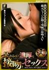 接吻映像の巨匠 藤元ジョージが描く究極の接吻AV 呆れるほど濃厚な接吻とセックス 下巻