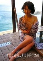生撮り背徳人妻温泉旅行 #03