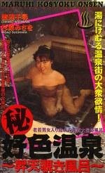 (秘)好色温泉 昇天覗き風呂