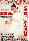 ザ・ファッションモデル<ホワイト編> 渡瀬晶