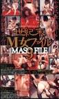 世紀末M女ファイル3