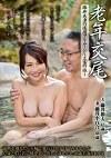 老年交尾 藤井夫妻の還暦フルムーン ~三富の旅~ 藤井小百合