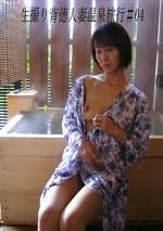 生撮り背徳人妻温泉旅行 #04