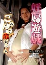 妊婦遊戯 臨月友の会 ごめんネ!赤ちゃん 8
