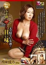 五十路母さんの甘い味 夫の寝ている前で・・・ 内田綾乃50歳