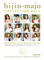 美人魔女COLLECTION Vol.5