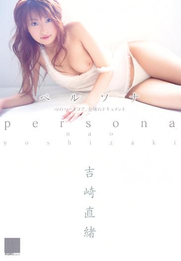 ペルソナ 吉崎直緒