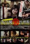 悪徳AVプロダクションのAV女優(裏)管理術