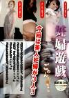 妊婦遊戯 臨月友の会 妊婦3人 ごめんネ!赤ちゃん 9