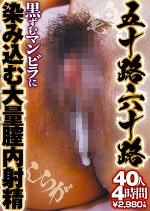 五十路・六十路黒ずむマンビラに染み込む大量膣内射精 40人4時間