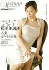 Age35 松本亜璃沙 人妻 元アパレル広報