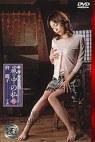 新・母子相姦遊戯 蔵の中の私 弐 柊麗子