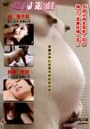 妊婦遊戯 臨月友の会 10 今回は有名芸能人似の極上!!若妻妊婦2名!!