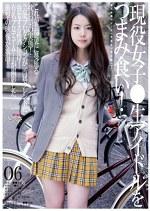 未成年(四三四)現役女子●生アイドルをつまみ食い! #06