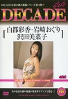 DECADE gals 白都彩香・岩崎おぐり・沢田美菜子