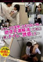 仕事中にエロ妄想が止まらないOLは、欲求不満解消のために男をトイレに誘惑して・・・