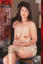 新・母子相姦遊戯 母と子#17 三角美紀子