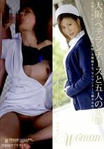 藤木未央 初登場 大阪 ベテランナースと五人の変態/変態に「拘束レイプ」と「膣内射精」を懇願する、ヤリマンナース藤木未央さん32歳。