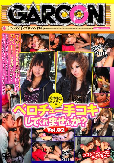 美形限定素人ギャル!!ベロチュー手コキしてくれませんか? Vol.02