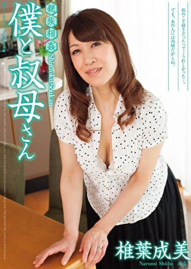 親族相姦 僕と叔母さん 椎葉成美 四十八歳