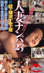 追跡FUCK!!続・横浜土下座人妻ナンパ23