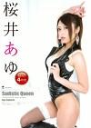Sadistic Queen 桜井あゆ BEST 4時間
