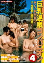 巨乳温泉コンパニオン4