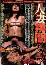 人妻拷問アクメ 5