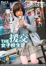 THE援交女子校生 Part.3