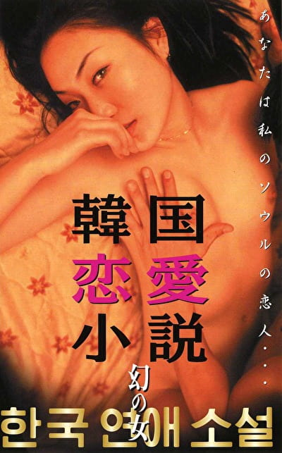 韓国恋愛小説 幻の女