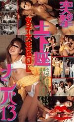 女子大生&OL突撃土下座ナンパ13