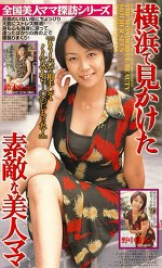 横浜で見かけた素敵な美人ママ