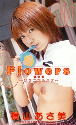 Flowers ソラニフルハナ 横山あさ美