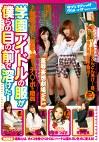 羞辱妄想劇場Vol.1 学園アイドルの服が僕らの目の前で溶けた!