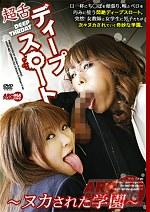 超舌ディープスロート ~ヌカされた学園~
