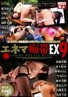 エネマ痴帯EX 9