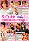 S-Cute 女の子ランキング 2013 TOP10