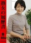 熟女の履歴書 忍60歳