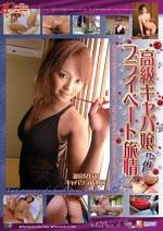 高級キャバ嬢プライベート旅情2