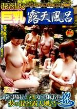 混浴温泉 巨乳露天風呂 ~社員旅行で巨乳女子社員達と夢の混浴露天風呂~