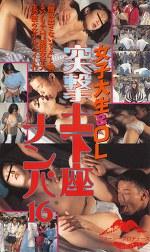 女子大生&OL突撃土下座ナンパ16