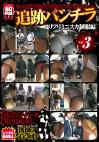 追跡パンチラ Vol.3 ~フリフリミニスカ制服編~