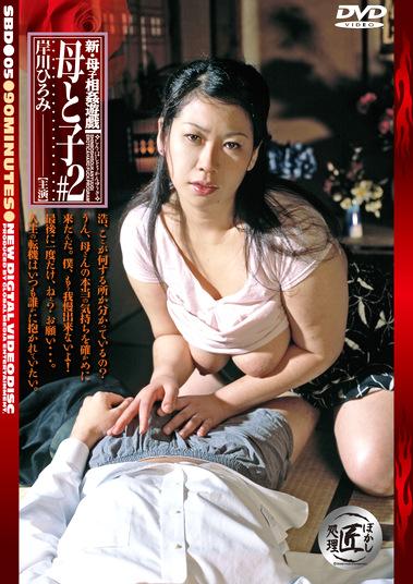 新・母子相姦遊戯 母と子#2 岸川ひろみ