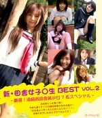 新・田舎女子●生 BEST VOL.2 ~厳選!清純派田舎美少女7名スペシャル~