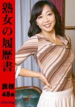 熟女の履歴書 良枝48歳