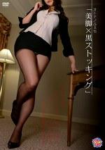 オトナノふぇち 「美脚×黒ストッキング」