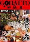 被害者2名 旅館主人がカップルを睡○薬で眠らせて寝取り姦