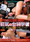 HYPER DELICIOUS AWABI Vol.8