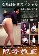 女教師体罰スペシャル 陵辱教室