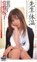 先生の体温 常盤桜子